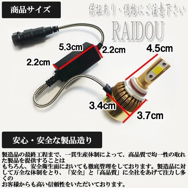 デリカ D5 H19.1〜 CV5W ヘッドライト ハイビーム LED HB3/9005 2色切り替え ツイン raidou 03