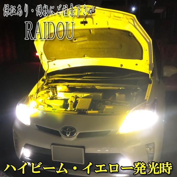デリカ D5 H19.1〜 CV5W ヘッドライト ハイビーム LED HB3/9005 2色切り替え ツイン raidou 05