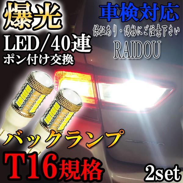 セレナ C27 T16 LED バックランプ 爆光 ホワイト 車検対応 H28.8〜|raidou