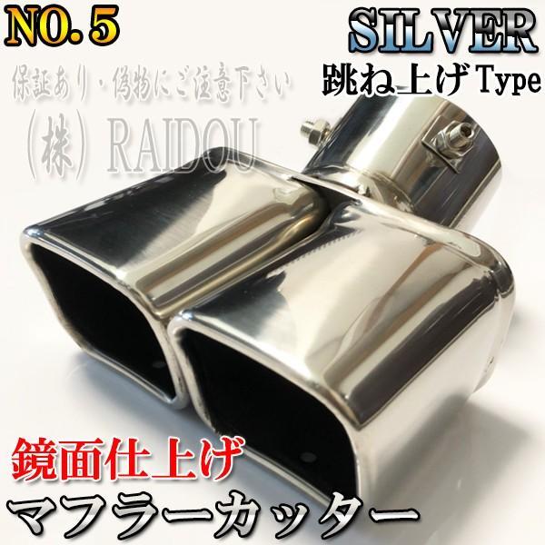 アルト HA36S マフラーカッター チタン ステンレス 汎用品|raidou|05