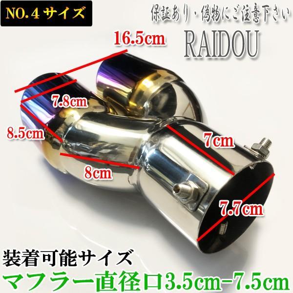 アルトワークス HA36S マフラーカッター チタン ステンレス 汎用品|raidou|12