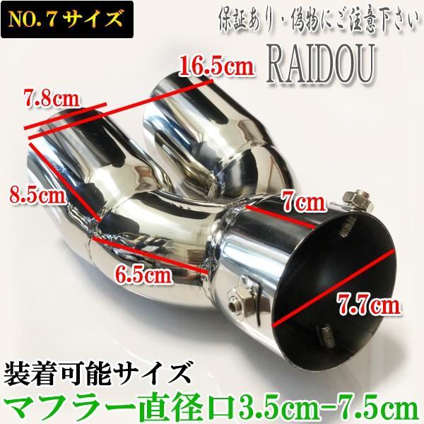 アルトワークス HA36S マフラーカッター チタン ステンレス 汎用品|raidou|15