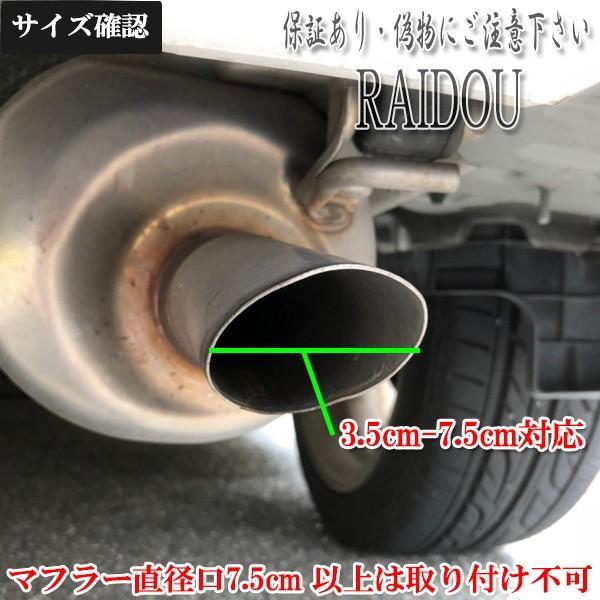 アルトワークス HA36S マフラーカッター チタン ステンレス 汎用品|raidou|20
