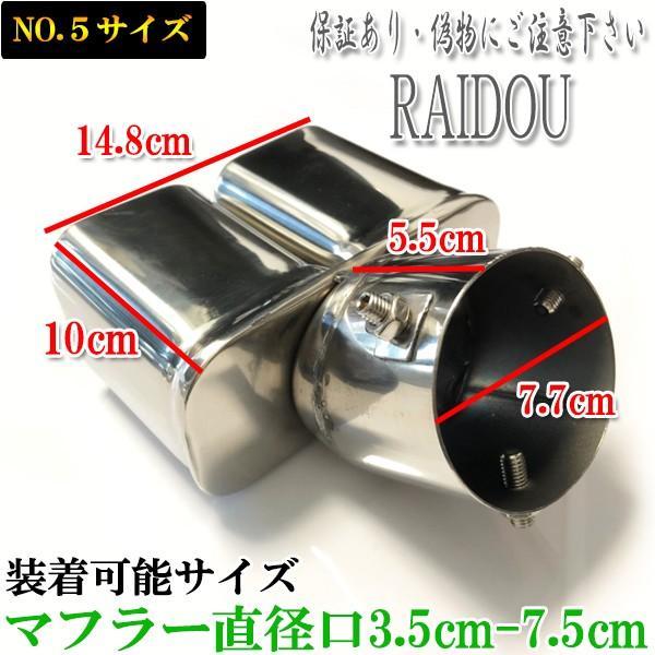 アルトワークス HA11・22系 マフラーカッター チタン ステンレス 汎用品|raidou|13