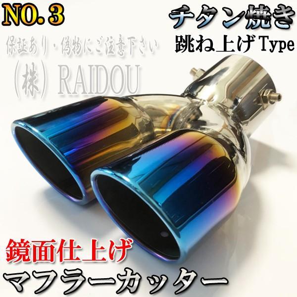 アルトワークス HA11・22系 マフラーカッター チタン ステンレス 汎用品|raidou|03