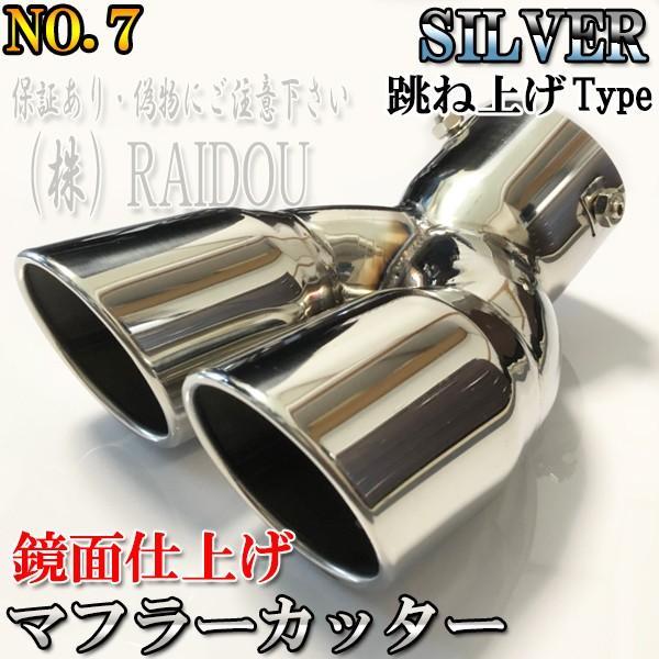 アルトワークス HA11・22系 マフラーカッター チタン ステンレス 汎用品|raidou|07