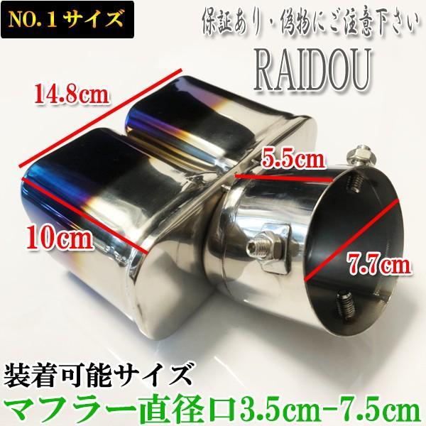 アルトワークス HA11・22系 マフラーカッター チタン ステンレス 汎用品|raidou|09