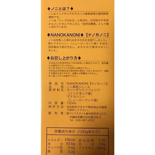 【製造元直販】マヌカハニー入りで飲みやすい! ナノカノニジュース 1本 720ml ノニジュース 健康飲料 栄養 送料無料 モリンダシトリフォリア|raifusutairu|04