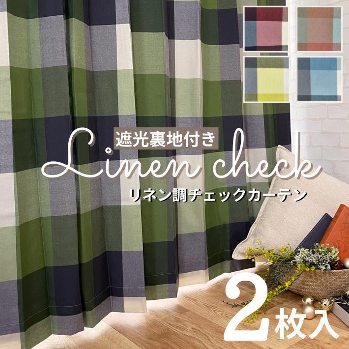カーテン 遮光 おしゃれ 北欧 遮光裏地付きリネン調ナチュラルチェックカーテン 2枚組|rainbow-interior