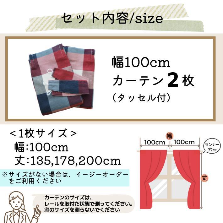 カーテン 遮光 おしゃれ 北欧 遮光裏地付きリネン調ナチュラルチェックカーテン 2枚組|rainbow-interior|03
