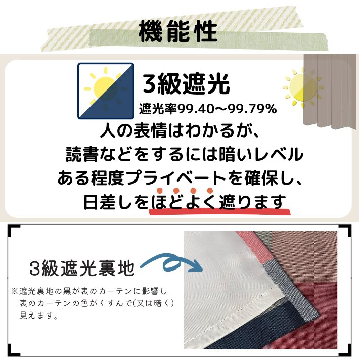 カーテン 遮光 おしゃれ 北欧 遮光裏地付きリネン調ナチュラルチェックカーテン 2枚組|rainbow-interior|04