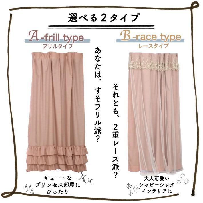 カーテン 遮光2枚組 かわいい フェミニン ピンク グレー プリンセス 姫系 可愛い 選べる遮光裏地付きスィートカーテン|rainbow-interior|02