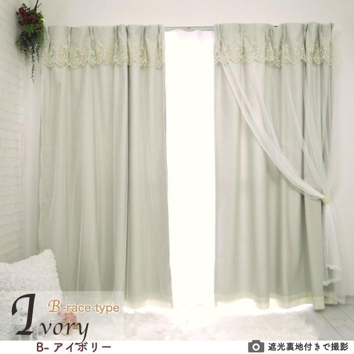 カーテン 遮光2枚組 かわいい フェミニン ピンク グレー プリンセス 姫系 可愛い 選べる遮光裏地付きスィートカーテン|rainbow-interior|11
