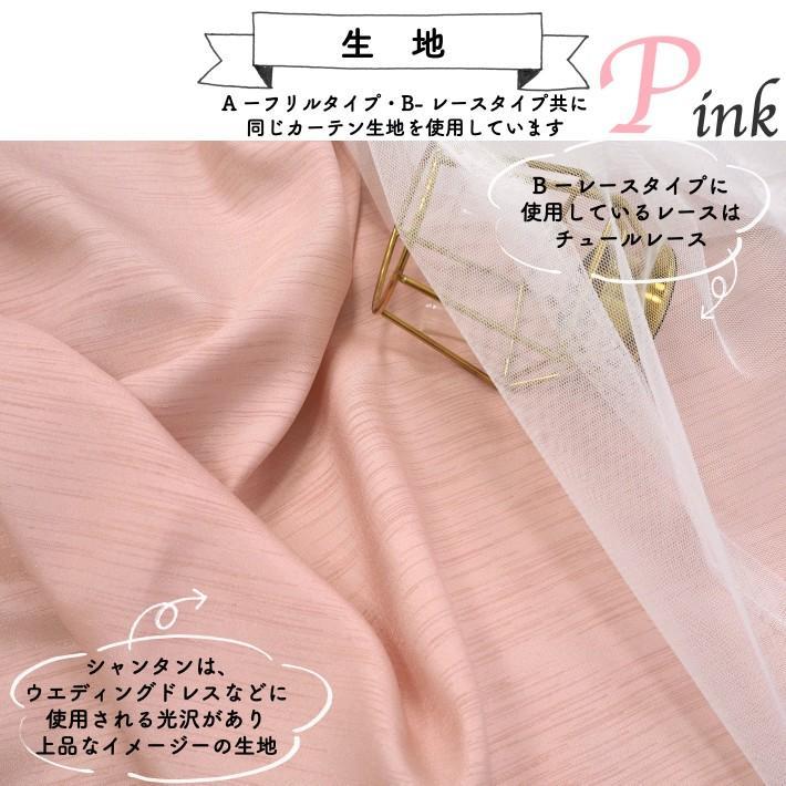 カーテン 遮光2枚組 かわいい フェミニン ピンク グレー プリンセス 姫系 可愛い 選べる遮光裏地付きスィートカーテン|rainbow-interior|12