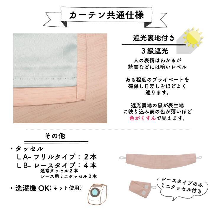 カーテン 遮光2枚組 かわいい フェミニン ピンク グレー プリンセス 姫系 可愛い 選べる遮光裏地付きスィートカーテン|rainbow-interior|14