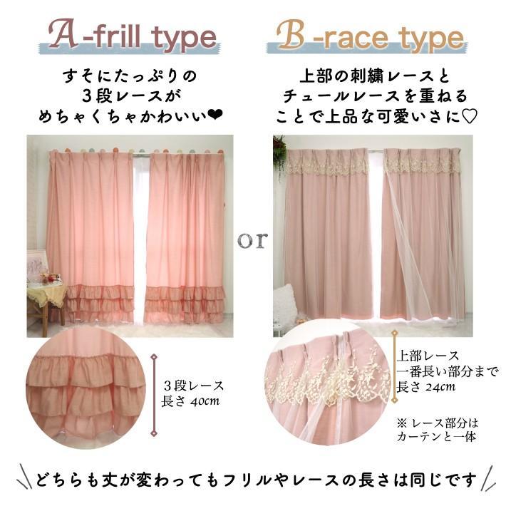 カーテン 遮光2枚組 かわいい フェミニン ピンク グレー プリンセス 姫系 可愛い 選べる遮光裏地付きスィートカーテン|rainbow-interior|03