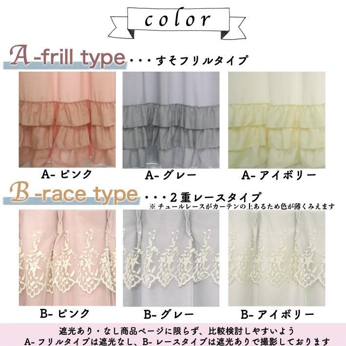 カーテン 遮光2枚組 かわいい フェミニン ピンク グレー プリンセス 姫系 可愛い 選べる遮光裏地付きスィートカーテン|rainbow-interior|04