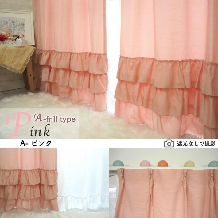 カーテン 遮光2枚組 かわいい フェミニン ピンク グレー プリンセス 姫系 可愛い 選べる遮光裏地付きスィートカーテン|rainbow-interior|05