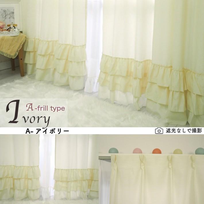 カーテン 遮光2枚組 かわいい フェミニン ピンク グレー プリンセス 姫系 可愛い 選べる遮光裏地付きスィートカーテン|rainbow-interior|07
