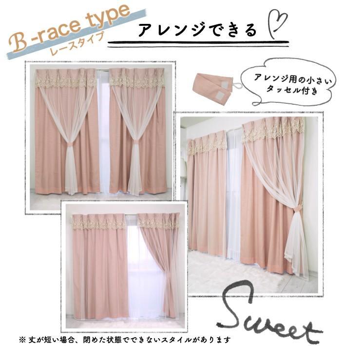 カーテン 遮光2枚組 かわいい フェミニン ピンク グレー プリンセス 姫系 可愛い 選べる遮光裏地付きスィートカーテン|rainbow-interior|09