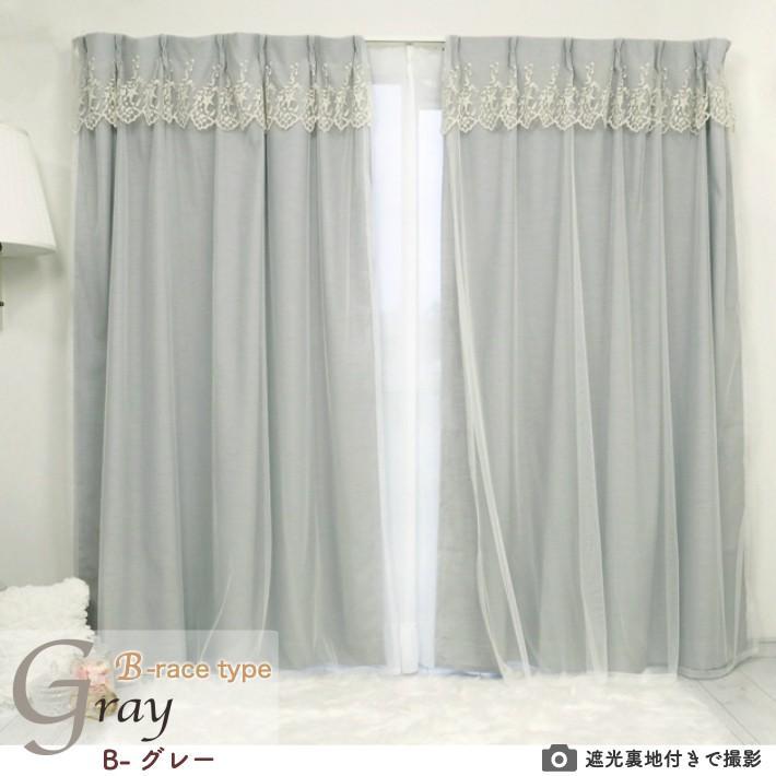 カーテン 遮光2枚組 かわいい フェミニン ピンク グレー プリンセス 姫系 可愛い 選べる遮光裏地付きスィートカーテン|rainbow-interior|10