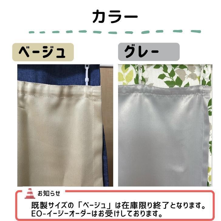 EO-取付簡単遮光裏地ライナー(幅100~200cm×丈150~220cm)用 イージー オーダー rainbow-interior 03