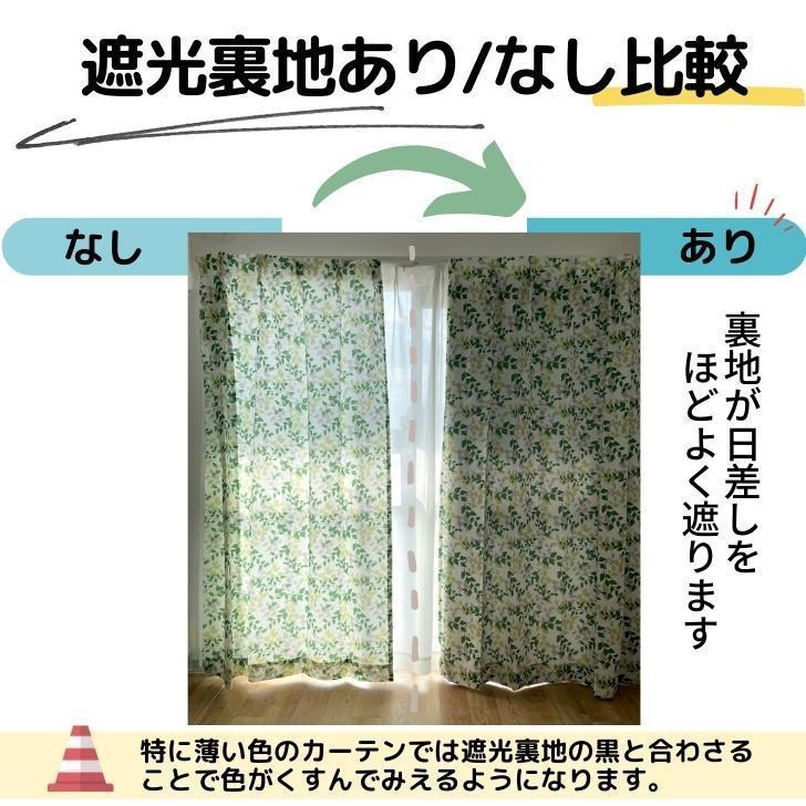 EO-取付簡単遮光裏地ライナー(幅100~200cm×丈150~220cm)用 イージー オーダー rainbow-interior 04