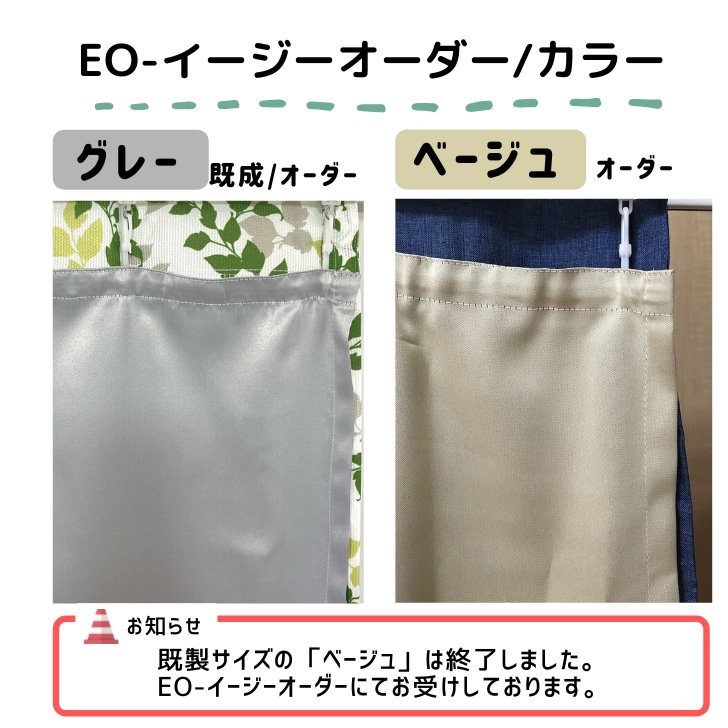 取付簡単遮光裏地ライナー 2枚組(幅105×丈105,130,145,173,180,195,225cm)|rainbow-interior|03