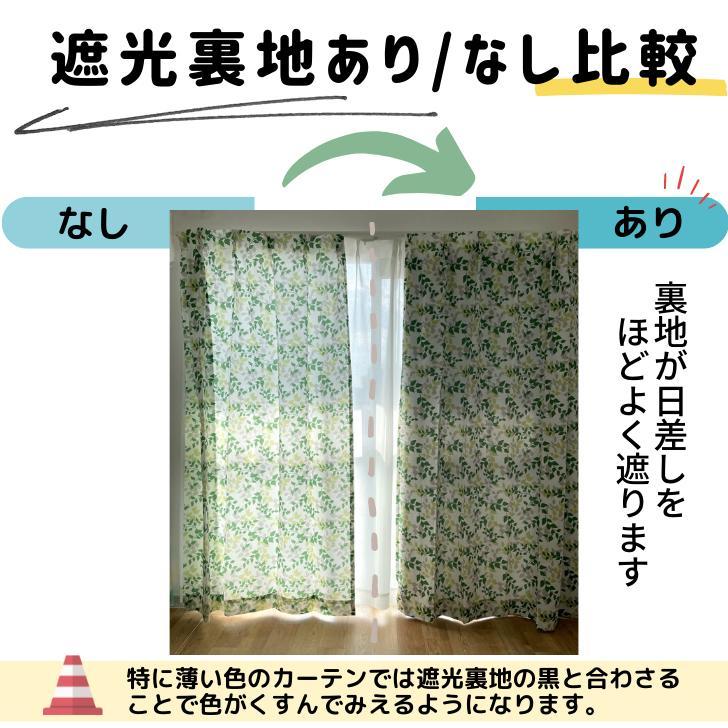 取付簡単遮光裏地ライナー 2枚組(幅105×丈105,130,145,173,180,195,225cm)|rainbow-interior|04