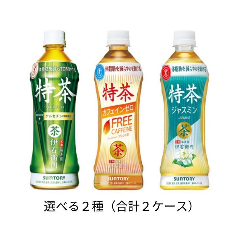 サントリー 伊右衛門 特茶 500ml 選べる48本セット 上質 受注生産品 緑茶 24本×2ケース カフェインゼロ ブレンド茶 ジャスミン