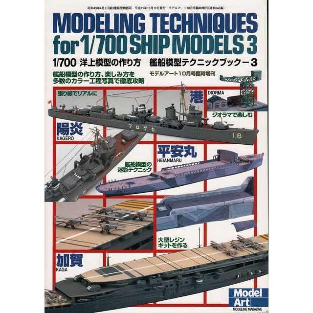 モデルアート 643 1/700 洋上模型の作り方 艦船模型テクニックブック3|rainbowten