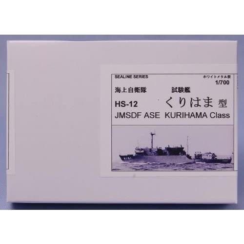 シーラインシリーズ HS-12 1/700 海上自衛隊 試験艦 くりはま型(ホワイトメタルキット)|rainbowten