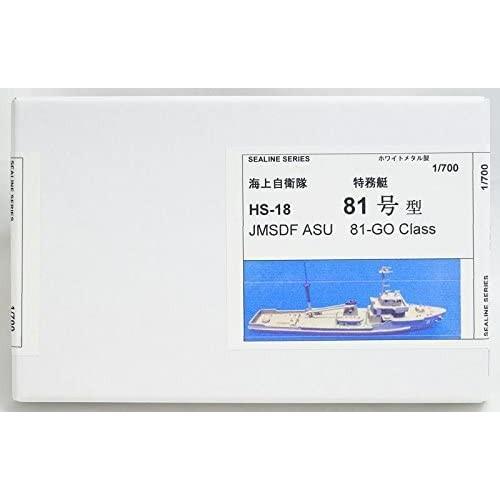 シーラインシリーズ HS-18 1/700 海上自衛隊 特務艇 81号型 (ホワイトメタルキット) rainbowten