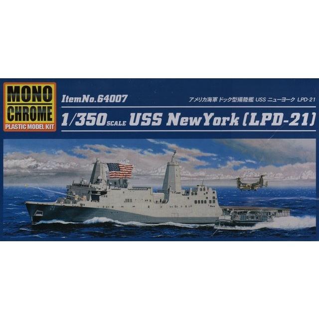 モノクローム 64007 1/350 アメリカ海軍 ドック型揚陸艦 USS ニューヨーク LPD-21
