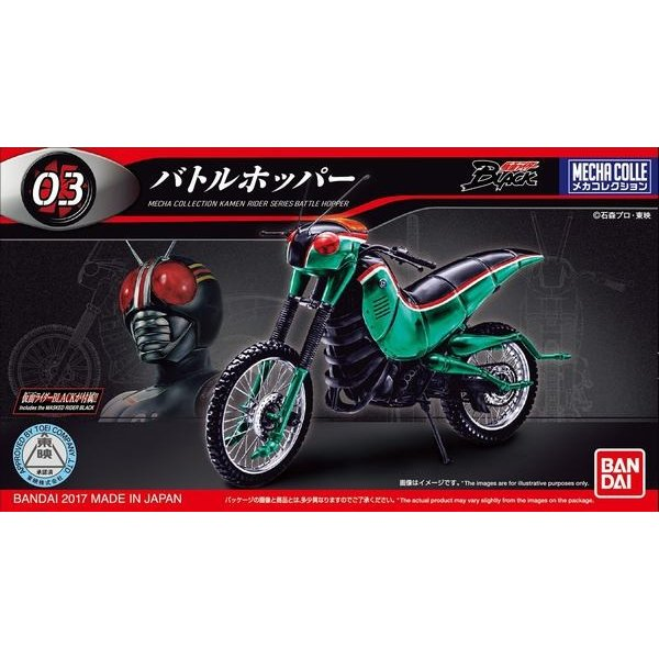 バンダイ メカコレクション 仮面ライダーシリーズ No.03 バトルホッパー rainbowten