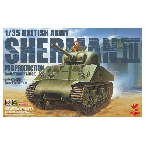 ASUKA MODEL(アスカモデル) 35-018Y 1/35 イギリス陸軍 シャーマンIII 中期型(鋳造製ドライバーズフード付) & WWII車載アクセサリーセット ※数量限定品