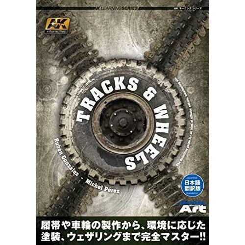 モデルアート AK ラーニングシリーズ トラック & ホイール(日本語翻訳版)|rainbowten