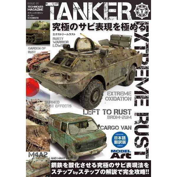 モデルアート AKインタラクティブ テクニックマガジン タンカー01(日本語翻訳版) エクストリームラスト 究極のサビ表現を極める|rainbowten