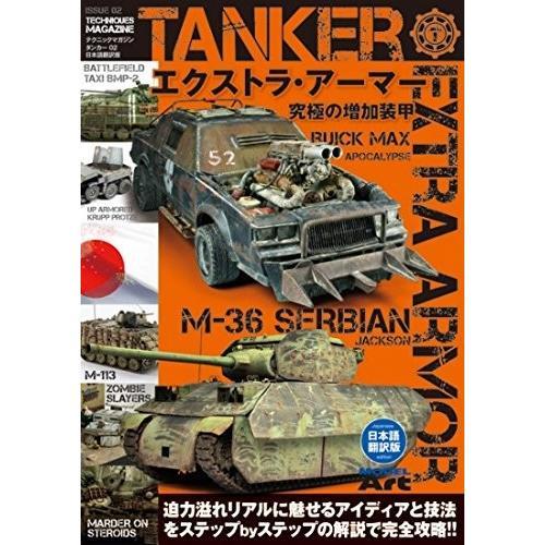 モデルアート AKインタラクティブ テクニックマガジン タンカー02(日本語翻訳版) エクストラ・アーマー 究極の増加装甲 rainbowten