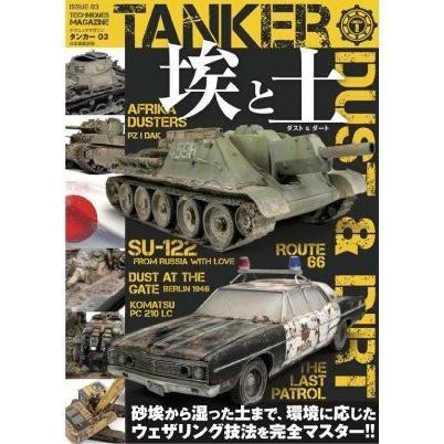 モデルアート AKインタラクティブ テクニックマガジン タンカー03(日本語翻訳版) 埃と土 (ダスト&ダート) rainbowten