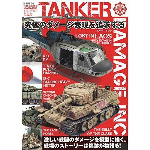 モデルアート AKインタラクティブ テクニックマガジン タンカー04(日本語翻訳版) ダメージ・インク 究極のダメージ表現を追求する|rainbowten