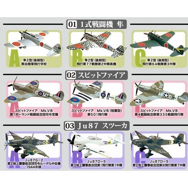 F-toys 1/144 ウイングキットコレクション Vol.4 WWII 隼 スピットファイア Ju87  ばら売り|rainbowten|02