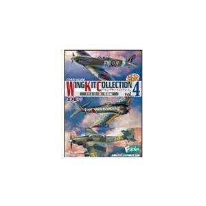 F-toys 1/144 ウイングキットコレクション Vol.4 WWII 隼 スピットファイア Ju87  ばら売り|rainbowten|03
