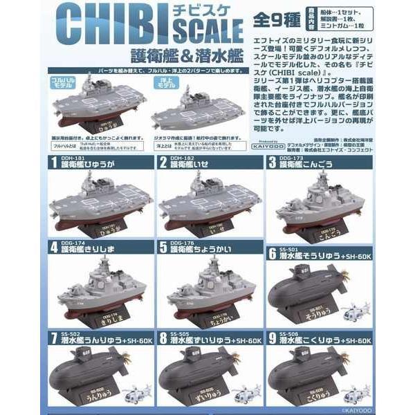 F-toys CHIBI SCALE(チビスケ) 護衛艦 & 潜水艦(全9種) ※フルハル/洋上選択式  ばら売りです|rainbowten