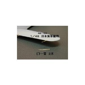 FUKUYA 48-03 1/48 日本海軍機用 ピトー管2本 rainbowten