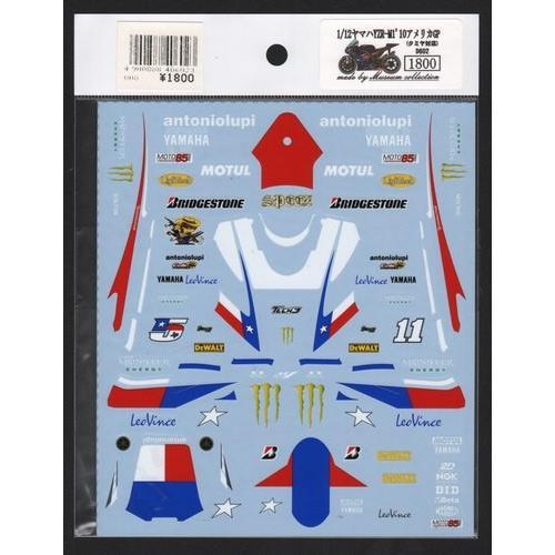 ミュージアムコレクション D602 1/12 ヤマハ YZR-M1'10 アメリカGP(デカール)タミヤ対応 rainbowten
