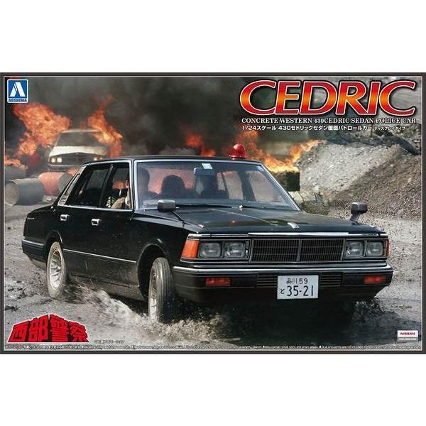 アオシマ 西部警察 10 1/24 430セドリックセダン 覆面パトロールカー rainbowten