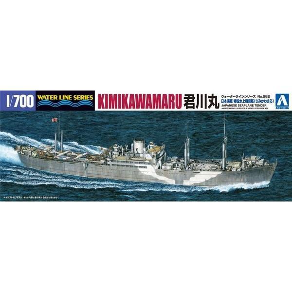 アオシマ 562 1/700 日本海軍 特設水上機母艦 君川丸 rainbowten