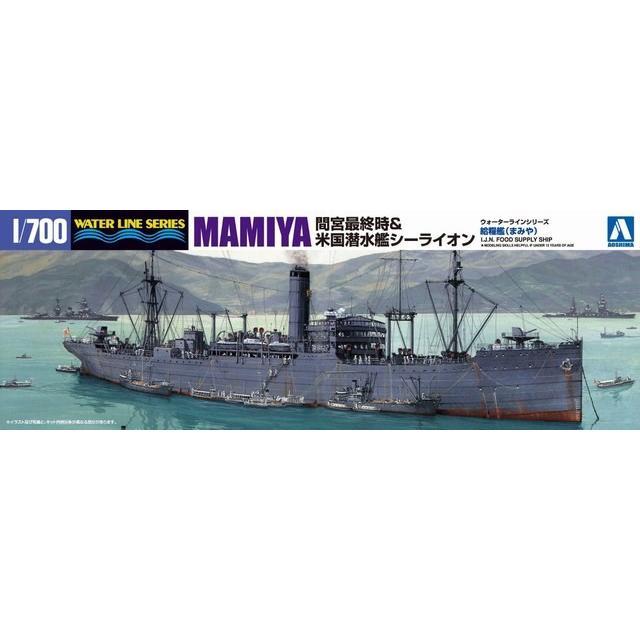 アオシマ #1038 1/700 間宮最終時 & 米国潜水艦 シーライオン|rainbowten