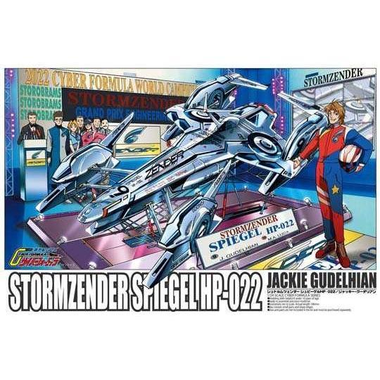 アオシマ サイバーフォーミュラ No.06 1/24 シューピーゲル HP-022(ジャッキー・グーデリアン)|rainbowten